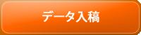 02_data-in