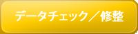 03_data-make