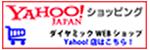 ダイヤミックWEBショップ Yahoo!ショッピング店