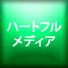 heartsol_68px