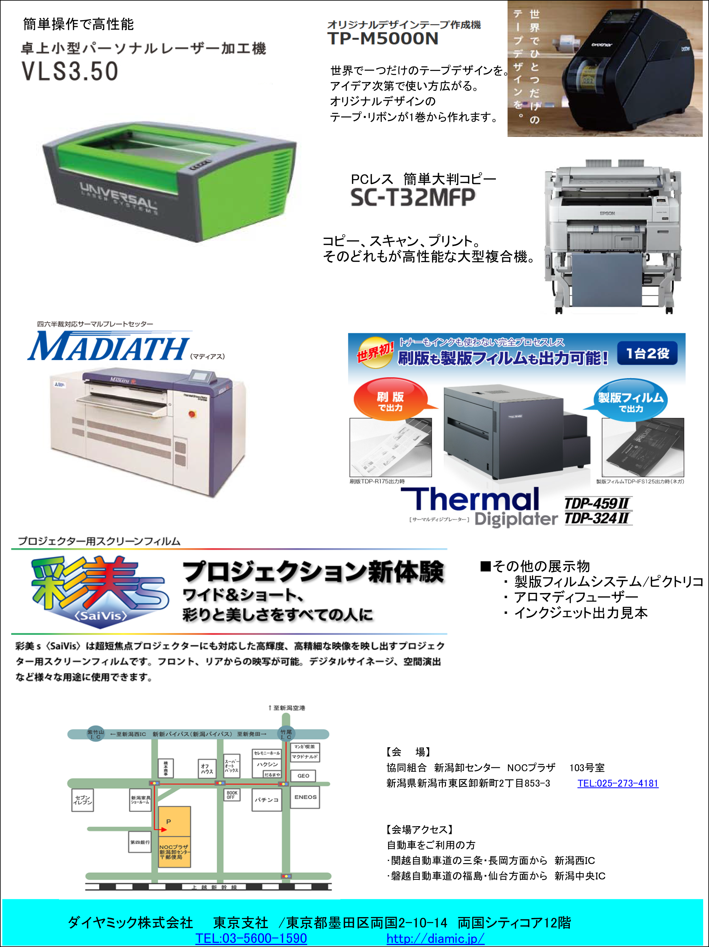 2016-sato-printing2_2