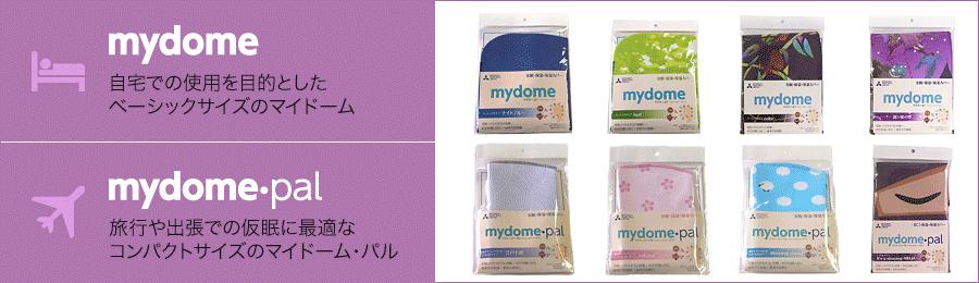 mydome_type