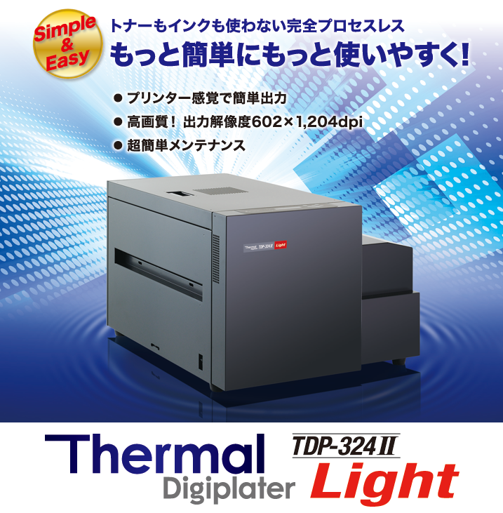 TDP324II_Light_Title