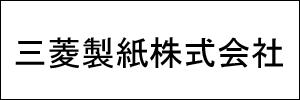 L1_三菱製紙株式会社