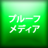 proofmedia_68px