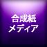 gousei_68px