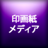 photopaper_68px