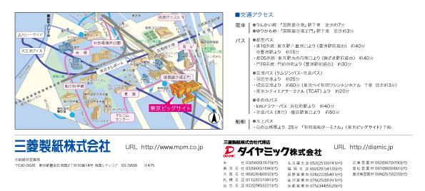 店舗販促Expo2013_DM_八校a_02