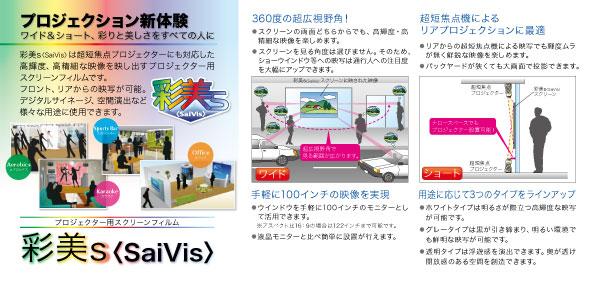 店舗販促Expo2013_DM_八校a_01