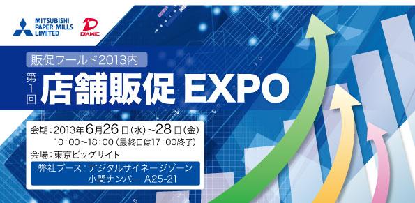 店舗販促Expo2013_DM_八校a_03