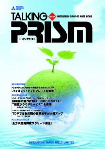 TALKING PRISM VOL.54_1