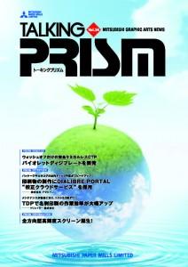 TALKING PRISM VOL.54_1
