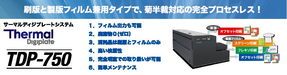 TDP-750