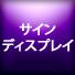 signdisplay_68px