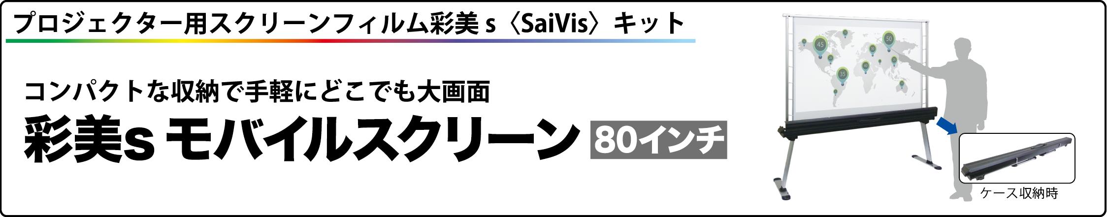 saivis_mobile