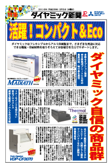 20160127_DIAMIC_Newspaper