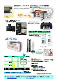DMCfair_nigata2017_2