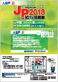 jp2018_DM_imageF