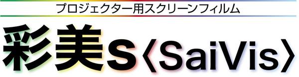 SVS-01_Title_600px