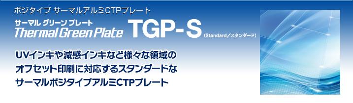 tgp-s_image
