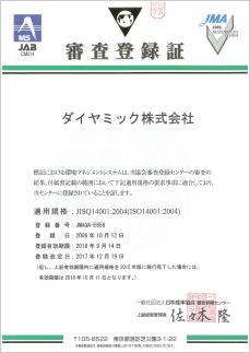 iso_touroku_2018_1