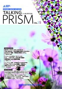 TALKING PRISM VOL.55_01
