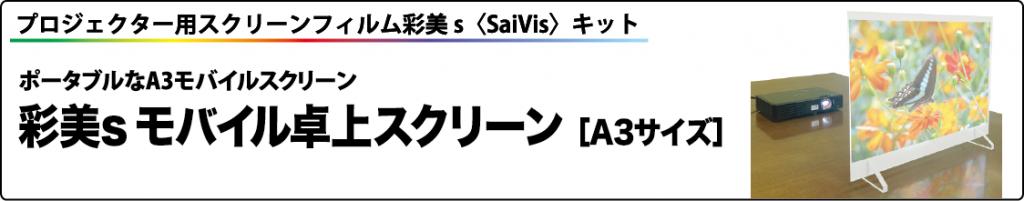 A3モバイルスクリーン(バナー)