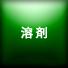 solvent_68px