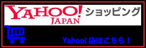 ダイヤミックWEBショップ(Yahoo!ショッピング店)