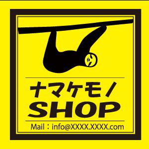 50mm_namakemono_300px-2