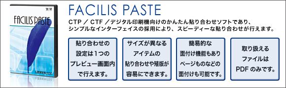 Facilis-Paste-02