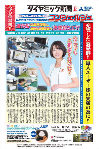 171101_DIAMIC_Newspaper_1Pa