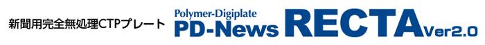 pd-news_rectaver2_top1