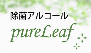 除菌アルコール pureLeafのイメージ